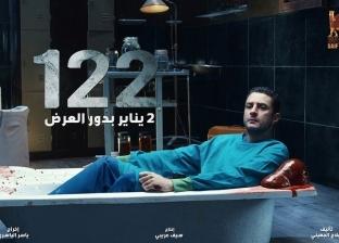 بزي طبيب وبانيو موتى.. أحمد الفيشاوي يعود للإثارة بأجواء مرعبة
