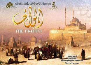 """""""فرسان الشرق"""" تروي قصة بناء مصر الحديثة بأوبرا الإسكندرية ودمنهور"""