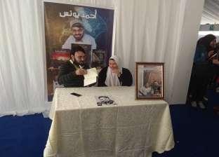 أحمد يونس يخلد ذكرى «سارة» بشريط حداد فى حفل توقيع كتابه