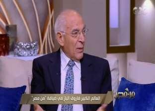 فاروق الباز: لازم نرفع من مستوانا عشان نستاهل يتقال علينا مصريين