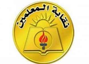 نقيب معلمي القاهرة الجديدة: مديرة الشئون المالية منعت صرف حوافز 6 أشهر