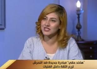 """مؤسس """"هاخد حقي"""" لمواجهة التحرش: الظاهرة وصلت لجرائم قتل"""