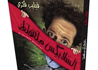 يعنى إيه «السلابكس ملهلط»؟.. مش متابع والله