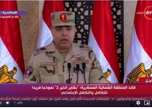"""قائد المنطقة الشمالية العسكرية: أنجزنا """"بشاير الخير 2"""" في زمن قياسي"""