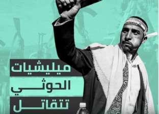 بالفيديو| قناة سعودية: ميليشيات الحوثي تنفجر من الداخل.. نهايتهم قريبة