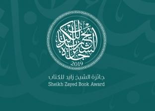 """جائزة الشيخ زايد للكتاب تترجم """"الدينوراف"""" لـ3 لغات"""