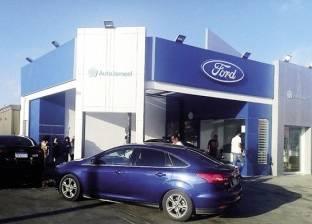 «أوتو جميل» تطلق حملة الصيانة الصيفية لسيارات «فورد» فى الساحل