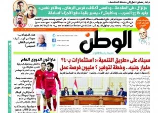 """تقرأ في """"الوطن"""" غدا.. سيناء على «طريق التنمية»: استثمارات بـ 340 مليار جنيه"""