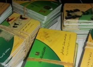 تعرف على خطوات إصدار بطاقات التموين بدل الفاقد والتحويل من منطقة لأخرى