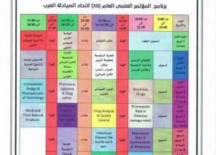 لبنان يسلم مصر رئاسة اتحاد صيادلة العرب.. وانطلاق المؤتمر العلمي غدا