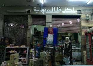 بقال سمى محله «لكل ظالم نهاية»: يا زين ما اخترت