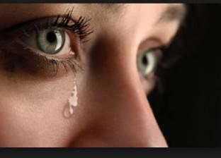 """""""طرد السموم من الجسم"""" و""""تحسين الرؤية"""".. أهم فوائد """"البكاء"""""""
