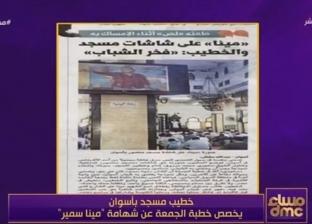 """إيمان الحصري تبرز خبر """"الوطن"""" عن صورة """"مينا"""" داخل أحد مساجد أسوان"""