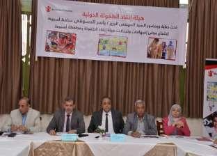 سكرتير عام أسيوط يشيد ببرامج هيئة إنقاذ الطفولة في المحافظة