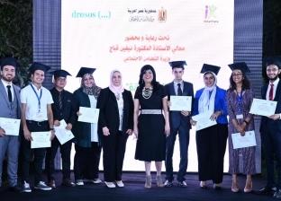"""5 معلومات عن """"ابتكار خانة"""".. أول مدرسة محلية للإبداع الاجتماعي في مصر"""