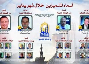 رؤساء أحياء باب الشعرية والزيتون والسيدة زينب الأفضل في يناير