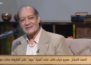 """أحمد الحجار: عمرو دياب طلب غناء """"عود"""" لكن الظروف حالت دون ذلك"""