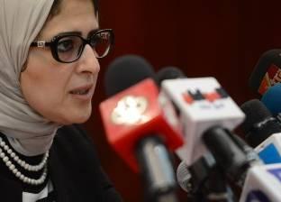 وزيرة الصحة: بدء انعقاد غرفة الأزمات والطوارئ حتى انتهاء العيد