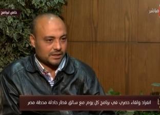 مفاجأة.. سائق جرار حادث «محطة مصر» صدر قرار بوقفه 6 أشهر في تعاطي المخدرات