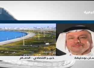 اقتصادي سعودي: الإعلام الأجنبي يقدم صورة سلبية حول اقتصاديات الخليج