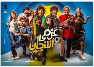 """عرض """"عزمي وأشجان"""" على تليفزيون دبي خلال رمضان"""