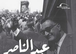 مكتبة الإسكندرية تحتفي بذكرى رحيل الزعيم جمال عبد الناصر