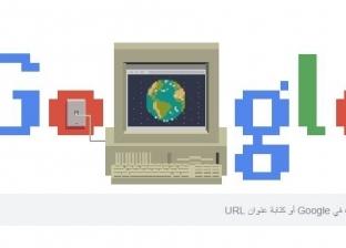 جوجل يحتفل بالذكرى الـ30 لإنشاء شبكة الانترنت العالمية