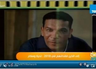 بالفيديو| فنانون فقدتهم الساحة الفنية المصرية في 2018