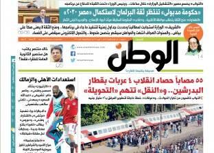 """في """"الوطن"""" غدا: حكومة مدبولي تنتظر ثقة البرلمان لاستكمال """"مصر 2030"""""""