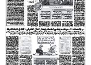 بعد انفراد «الوطن» بكشف فساد الشركة: «الرقابة الإدارية» تبدأ التحقيقات مع «إيجوث»