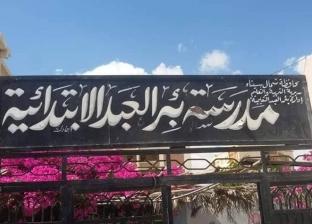 """بعد توقف 7 أشهر.. مدارس سيناء تستعد لاستقبال الطلاب بـ""""الرسم والأعلام"""""""
