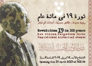 """""""ثورة 19 في مائة عام"""".. """"متحف الفنون الجميلة"""" يعرض مقتنيات لأول مرة"""