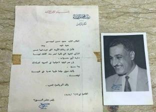 رسالة نادرة من جمال عبدالناصر لطالب عربي: معروضة للبيع بـ23 ألف جنيه