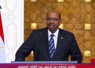 البشير: ننسق المواقف مع مصر وإثيوبيا لضمان حقوقنا من مياه نهر النيل
