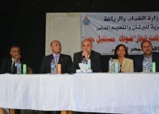 """""""صوتك مستقبل مصر"""".. ندوة بسفاجا للتوعية بالمشاركة في الانتخابات"""