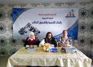 """انطلاق برنامج رائدات التنمية والشمول المالي بـ""""القومي للمرأة"""" بالعريش"""