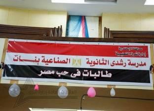 شرق التعليمية بالإسكندرية تكرم مدرسة لحصولها علي المركز الاول بمسابقة الوزارة