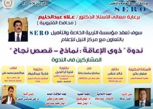 """""""ذوي الإعاقة.. نماذج وقصص نجاح"""" ندوة بمركز النيل للإعلام في بنها"""