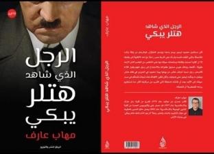 """""""الرجل الذي شاهد هتلر يبكي"""".. رواية مهاب عارف تصدر عن """"الرواق"""""""