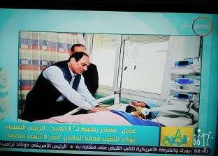 """من مصابي سيناء لـ""""الحايس"""".. السيسي يزور ضحايا العمليات الإرهابية"""
