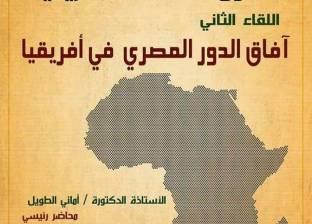 صالون الثقافات الأفريقية في المجلس الأعلى للثقافة اليوم