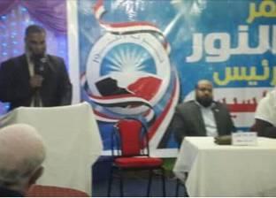 """""""النور"""" بالبحر الأحمر ينظم مؤتمرا لدعم السيسي في الانتخابات الرئاسية"""