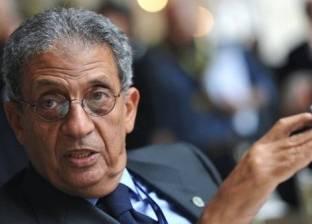 عمرو موسى: أرفض تعديل مادة الفترة الرئاسية في الدستور