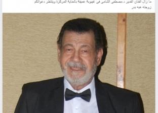 الفنان مصطفى الشامي في غيبوبة.. وزوجته تطلب الدعاء من محبيه