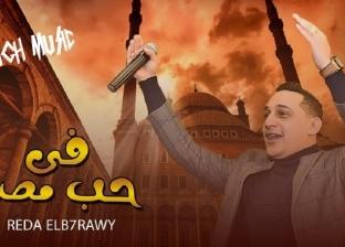 """""""بلاش نسلم على بعض"""".. رضا البحراوي يطلق أغنية للتحذير من فيروس كورونا"""