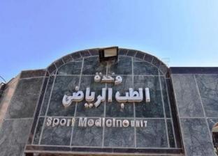 البحيرة: وحدة الطب الرياضى ضمن المراكز المميزة على مستوى الجمهورية