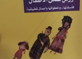 """""""ورش عمل الأطفال"""".. أحدث إصدارات """"هيئة الكتاب"""""""