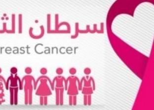 """""""الصحة"""": عناصر حملة الكشف على سرطان الثدي نسائية بالكامل"""