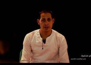 """""""ما الدنيا إلا مسرح كبير"""".. آخر الأفلام الوثائقية لجامعة مصر للعلوم"""