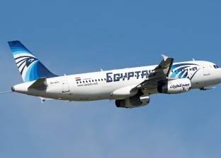 """""""مصر للطيران"""" تسير 153رحلة جوية خلال أعياد الربيع وشم النسيم"""